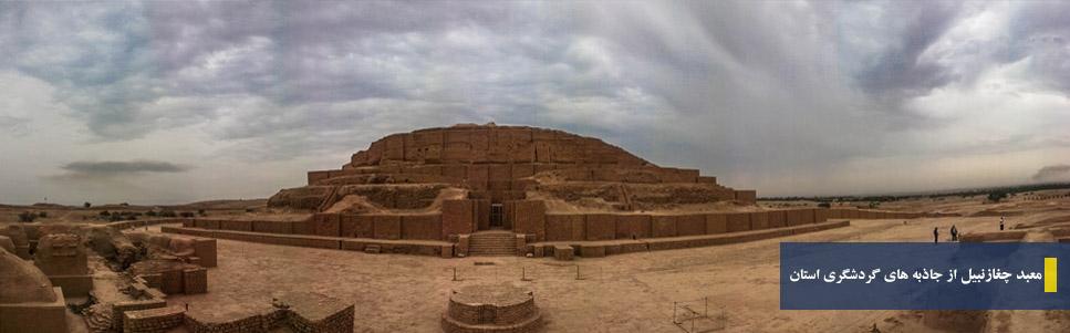 معبد چغازنبيل